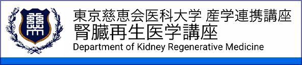 東京慈恵会医科大学 産学連携講座 腎臓再生医学講座