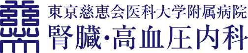 東京慈恵会医科大学附属病院 腎臓・高血圧内科
