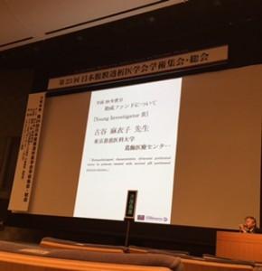 JSPD2017_Dr古谷Grant発表