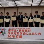 内科学会2018 市川さん優秀演題賞1