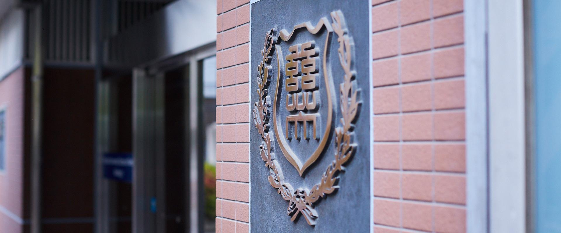 ウイルス 病院 コロナ 慈恵 大学